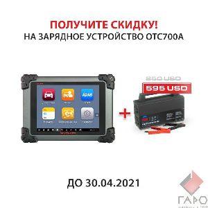 Сканер диагностический Autel MaxiSYS908S PRO